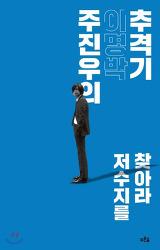 #98 주진우의 이명박 추격기 / 주진우