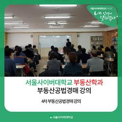 서울사이버대학교 부동산학과 부동산공법경매 강의 4차