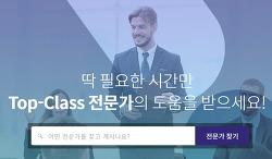 탤런트뱅크 - 매출상승 마케팅 전문가