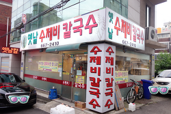 [맛집정보] 부평 백운역에서 유명한 칼국수 맛집 옛날 수제비 칼국수