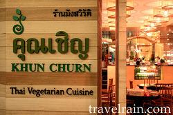 <방콕 맛집, 방콕 레스토랑> 채식 전문 식당 쿤천 Healthy Food, Good Life