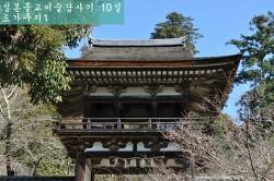 일본불교미술답사기 - 10일 텐리3 (초가쿠지長岳寺1)