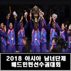 2018 아시아 남녀단체전 배드민턴 선수권대회 무슨 대회지