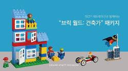 그랜드하얏트인천(hyatt) 브릭 존 다녀왔습니다. #레고에듀케이션