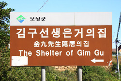 대한민국 테마여행 전라남도 보성 김구선생 은거의집