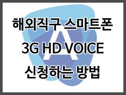 해외직구 스마트폰 3G HD VOICE 등록 신청하는 방법 (A모바일)