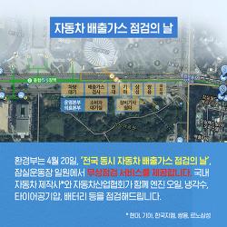4월 20일은 '전국 동시 자동차 배출가스 점검의 날'