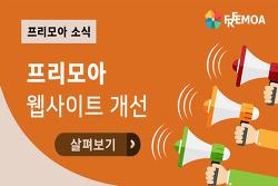 [업데이트] 프리모아 웹사이트 개선소식!