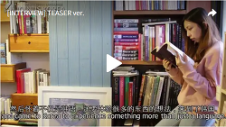 [INTERVIEW] TEASER ver. <What made her come to Korea>