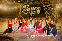 트와이스 컴백 Dance The Night Away 뮤비감상/가사