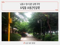 동네 주민들의 작은 쉼터! 도림동 오봉근린공원