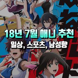 2018년 7월 3분기 일본 신작 애니메이션 소개 3탄 : 일상, 스포츠, 남성향 애니 추천