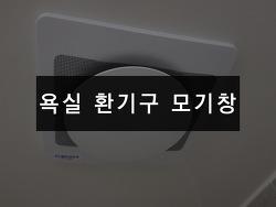 화장실 환기구로 들어오는 모기 막기(방충막 부착)