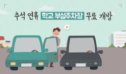 2017년 추석연휴 주차정보! 서대문 학교부설주차장 무료 개방 안내!