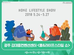 광주 김대중컨벤션센터 <홈&라이프스타일 쇼>