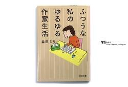 평범한 나의 느긋한 작가생활(ふつうな私のゆるゆる作家生活) -마스다 미리