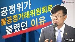 [동영상] 공정위가 불공정거래위원회로 불렸던 이유