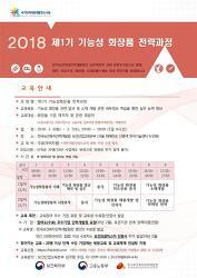 [3월] 2018 제1기 기능성 화장품 전략과정 국비교육 - 한국보건복지인력개발원