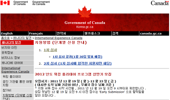 캐나다 워킹홀리데이 2012년 상반기 모집 정식 공고 떴어요!