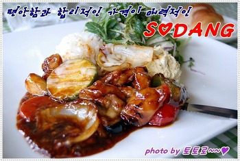 [부산대] 부담스럽지않은 집과 같은 편안함과 합리적인 가격으로 식사할수있는 레스토랑~SODANG