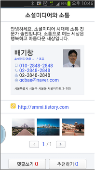 Daum 사이트에서 QR 코드 만들기와 QR코드 활용하기(명함에 QR코드 넣기) 1