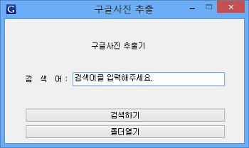 [블로그운영] 구글사진 다운로더