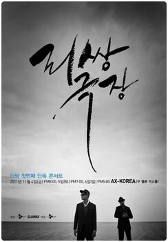 2011 11 4 ~ 2011 11 6 리쌍 콘서트 (AX-KOREA)