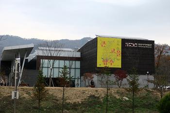 양주회암사지박물관 특별전 '큰 고을, 양주'전