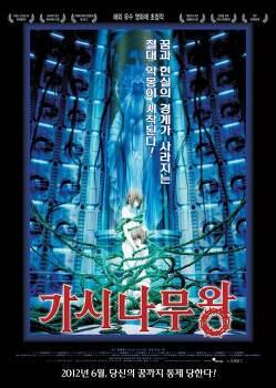 가시나무 왕 (いばらの王, King Of Thorn, 2009)