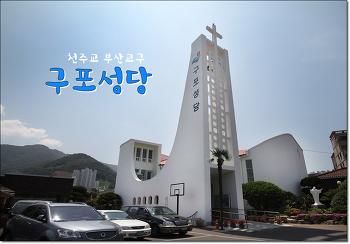 [천주교부산교구] 구포성당 (미사시간, 전화번호, 홈페이지)