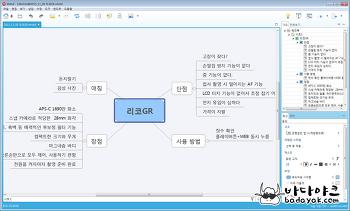 에버노트에서 XMind로 마인드맵 작성하는 방법