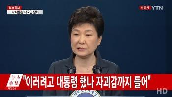 박근혜 1, 2, 3차 담화문 전문을 기록으로 남긴다