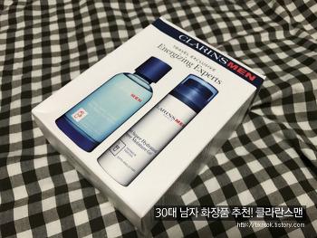 30대 남성/남자 수입(프랑스) 화장품 추천, 클라란스맨(ClarinsMen) 2종 세트 구매