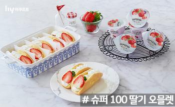 혼밥레시피 - 딸기 오믈렛, 딸기와 슈퍼100 딸기의 달콤한 만남