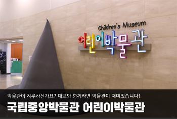 박물관은 재미있다! 국립중앙박물관 어린이 박물관