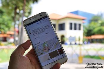 싱가포르 자유여행, 모바일 여행 서비스 트래블라인 어플 사용기