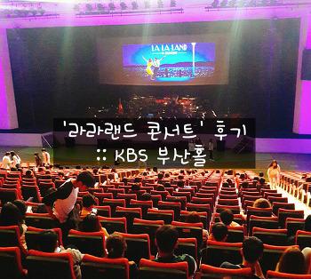 '라라랜드 콘서트' 후기 :: KBS 부산홀