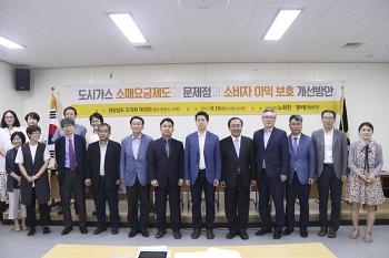 노회찬, 창원에서 도시가스 요금제도 개혁을 위한 공개토론회 개최