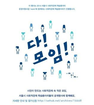 2014 서울시 사회적 경제 학습동아리 공개행사 (11월)