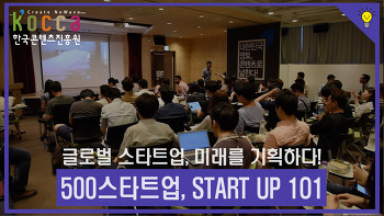 글로벌 스타트업, 미래를 기획하다!<500스타트업, STARTUP101)