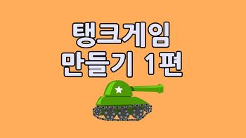 스크래치 게임 만들기 탱크 1편