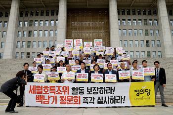 세월호 특조위 활동 보장 & 백남기 농민 청문회 시행을 위한 정의당 결의대회
