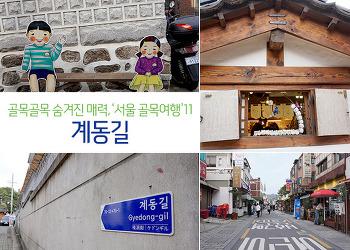 골목골목 숨겨진 매력, '서울 골목여행' 11 – 계동길