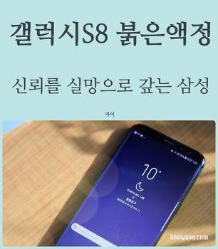 갤럭시S8 붉은액정 파문, 믿음에 실망으로 보답하는 삼성