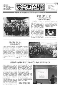 성공회신문 884호