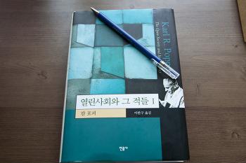 열린사회와 그 적들 I - 칼 포퍼 지음(이한구 옮김)