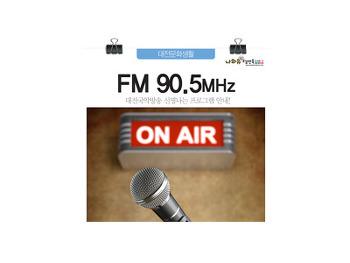 FM 90.5MHz 대전국악방송 개국! 신명나는 우리가락 24시간 만나요