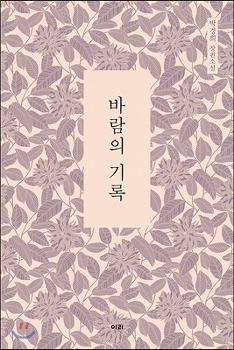 <티베트 분신>을 소재로 한 소설 출간, 작가 박경희의 '바람의 기록'