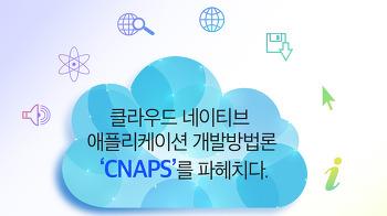 클라우드 네이티브 애플리케이션 개발방법론 'CNAPS'를 파헤치다.