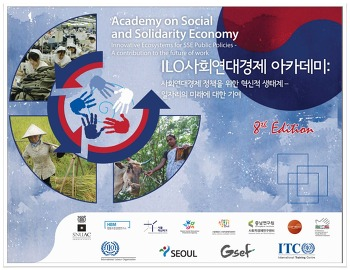 2017.06.26-30 ILO 사회연대경제(Social and Solidarity Economy) Academy